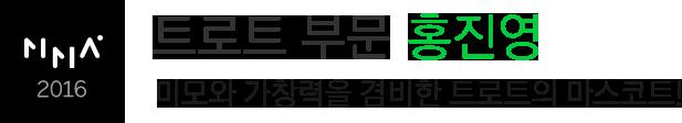 MMA2016 트로트 부문 홍진영 미모와 가창력을 겸비한 트로트의 마스코트!