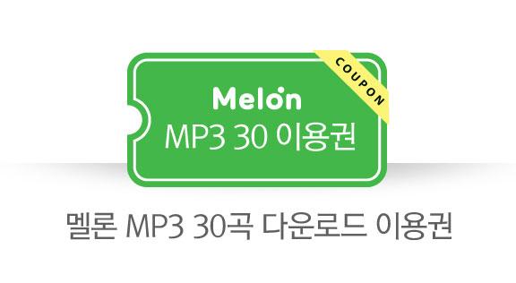 멜론 MP3 30곡 다운로드 이용권