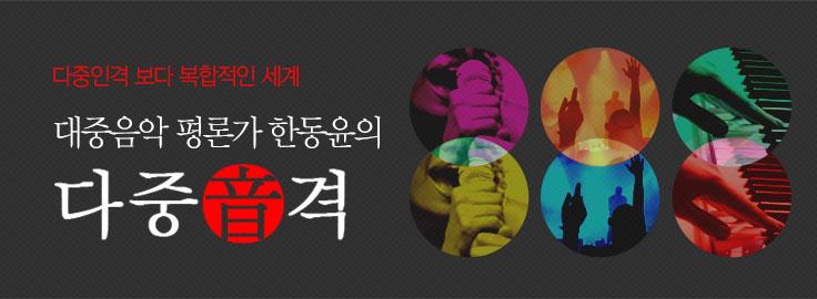 다중음격 116회: H.O.T. 데뷔 20주년 베스트 10 [한동윤]