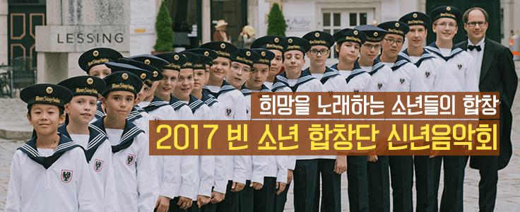 빈 소년 합창단과 함께 맞이하는 따뜻한 새해! 2017 빈 소년 합창단 신년음악회!