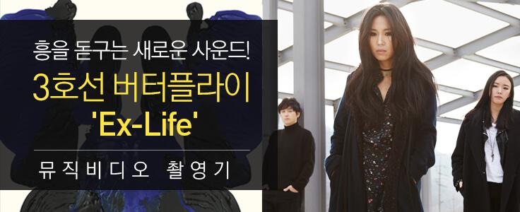 3호선 버터플라이 정규 5집 타이틀 곡 'Ex-Life' 뮤직비디오 촬영기