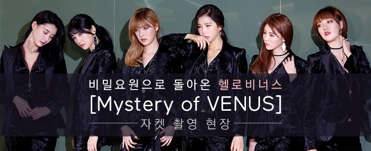 헬로비너스 [Mystery of VENUS] 자켓 촬영 현장 단독 공개!