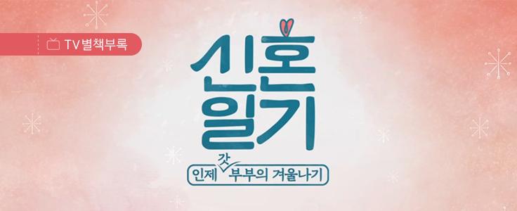 발렌타인데이 그 이상의 달콤함, tvN 신혼일기