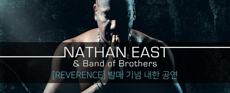 베이시스트 Nathan East & Band of Brothers 내한 공연
