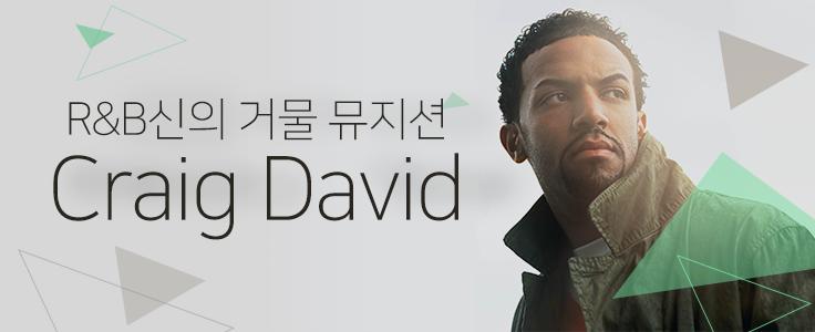R&B/소울신의 거물 뮤지션 Craig David [Rewind - The Collection]