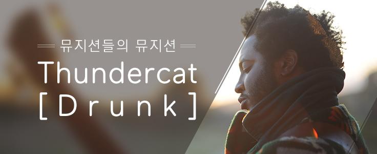 뮤지션들의 뮤지션 Thundercat 최고의 신보! [Drunk]