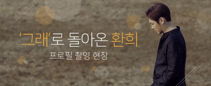 5년 8개월만의 솔로곡, 환희 '그래' 발매 기념 프로필 촬영 현장 공개!