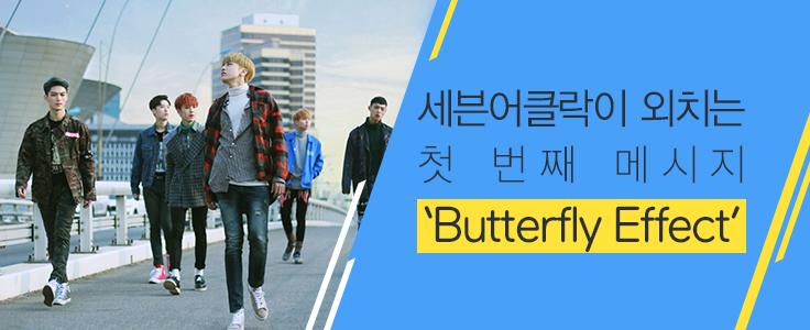 6인조 그룹 세븐어클락이 외치는 첫 번째 메시지 [Butterfly Effect]