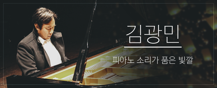 김광민, 피아노 소리가 품은 빛깔 [YOU & I] 뮤직비디오, 인터뷰