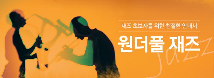 33회: 프로듀서 - 재즈 앨범의 개념을 바꾼 사람들 [황덕호]