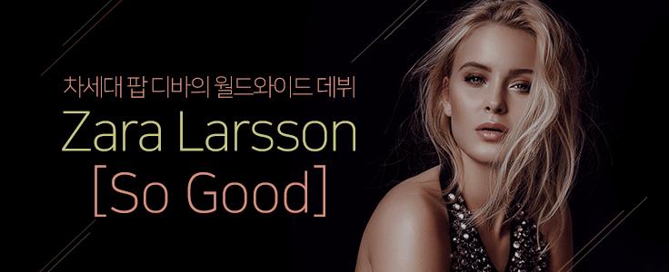 차세대 팝 디바 Zara Larsson의 월드와이드 정규 데뷔 앨범 [So Good]