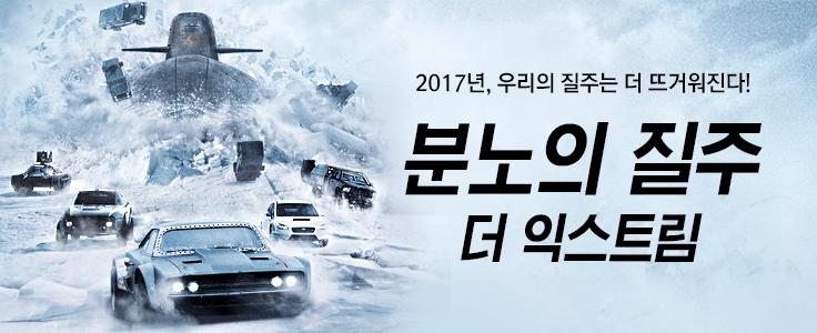 2017년, 우리의 질주는 더 뜨거워진다! [분노의 질주: 더 익스트림] OST