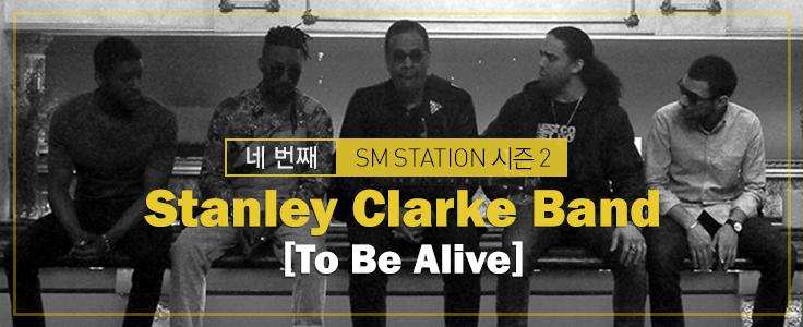 시즌 2 4th: Stanley Clarke Band 'To Be Alive (Feat. Chris Clarke) (Live)'