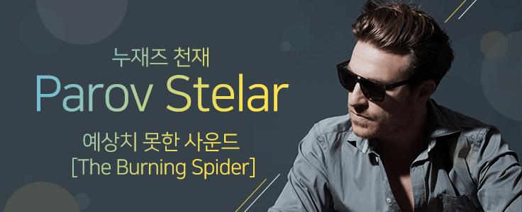 예상치 못한 사운드메이킹, Parov Stelar [The Burning Spider]