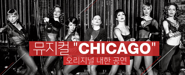 뮤지컬 'CHICAGO' 오리지널 내한 공연