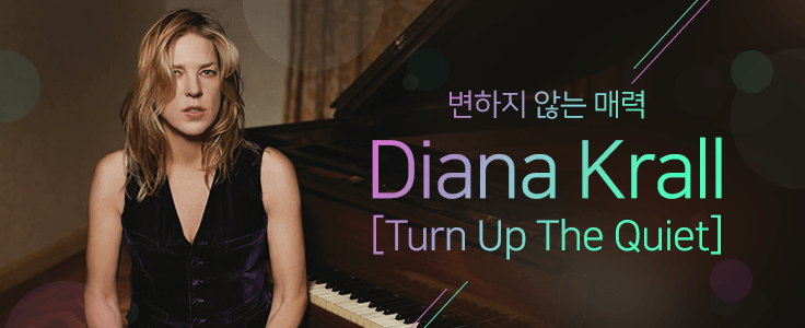 변하지 않는 매력으로 자신의 음악을 정리하다. Diana Krall
