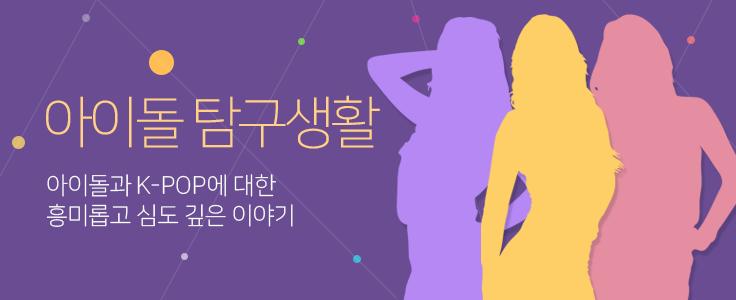 아이돌 리메이크 Top 5 [웹진 웨이브]