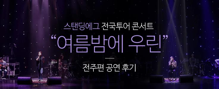스탠딩 에그 전국투어 콘서트, '여름밤에 우린' @전주