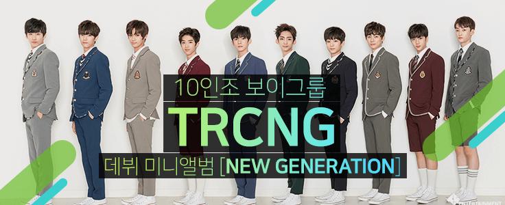 10인조 보이그룹 TRCNG 데뷔 미니앨범 [NEW GENERATION]