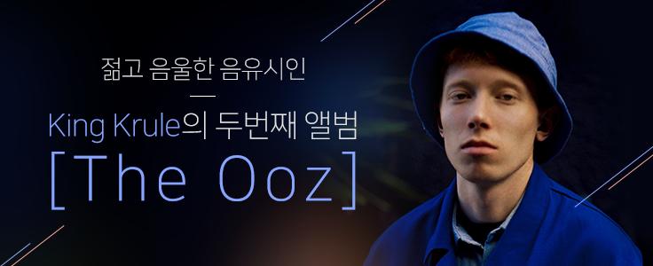 젊고 음울한 음유시인, King Krule의 두번째 앨범 [The OOZ]