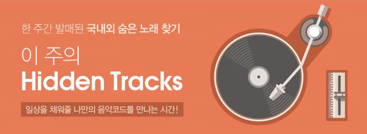 이 주의 Hidden Tracks : 11월 다섯째 주 [DJ히든트랙]