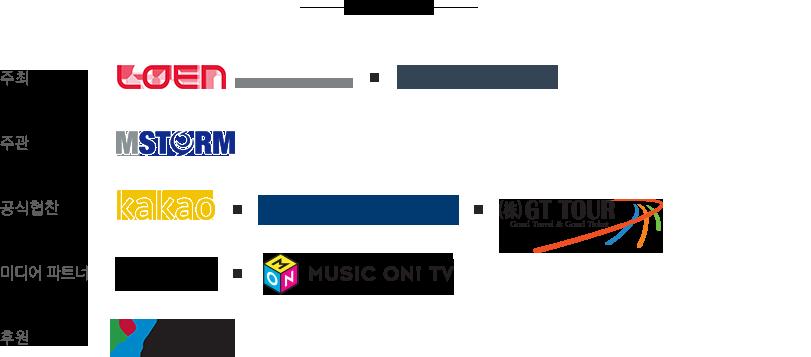 주최 - LOEN ENTERTAINMENT, MBC PLUS / 주관 - MSTORM / 공식협찬 - Kakao, 현대, GT TOUR / 미디어 파트너 JOOX, MUSIC ON! TV / 후원 - SEOUL