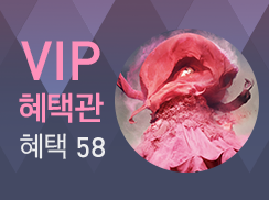 [VIP혜택관] 스페셜 혜택58 - 대림미술관 멜론 VIP 위크 배너 이미지