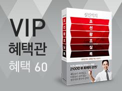 [VIP혜택관] 스페셜 혜택60 - 설민석의 조선왕조실록 배너 이미지