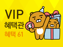 [VIP혜택관] 스페셜 혜택61 - Melon X Kakao Friends 신상 이모티콘 2탄 배너 이미지