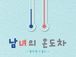 황치열, 슬기 [Fall, in girl Vol.3] 앨범 발매 이벤트 배너 이미지