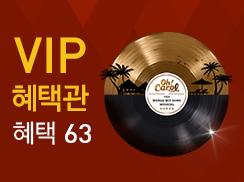 [VIP혜택관] 스페셜 혜택63 - 뮤지컬 <오! 캐롤> VIP석 초대 배너 이미지