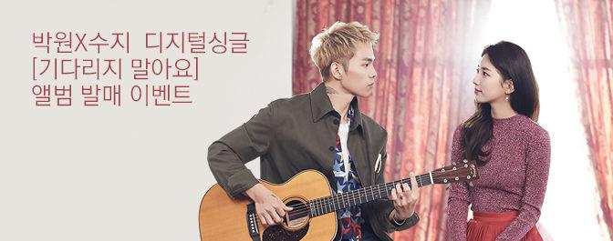 박원, 수지 [기다리지 말아요] 앨범 발매 이벤트 배너 이미지