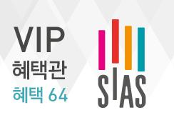 [VIP혜택관] 스페셜 혜택64 - 2017 멜론 서울국제오디오쇼 배너 이미지