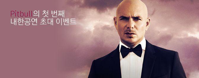 Pitbull 첫 내한공연 초대 이벤트 배너 이미지