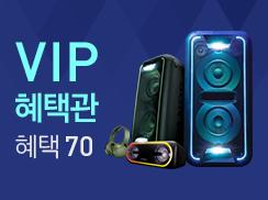 [VIP혜택관] 스페셜 혜택70 - 소니 XB 시리즈 배너 이미지