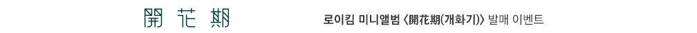 로이킴 [開花期 (개화기)] 앨범 발매 이벤트