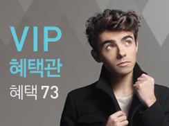 [VIP혜택관] 스페셜 혜택73 - 네이슨 사익스 쇼케이스 초대 배너 이미지