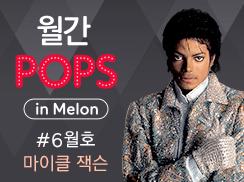 [VIP혜택관] 스폐셜 혜택76 - 마이클잭슨(Michael Jackson) LP 배너 이미지