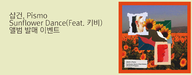 샵건, Pismo [Sunflower Dance (Feat. 키비)] 앨범 발매 이벤트 배너 이미지