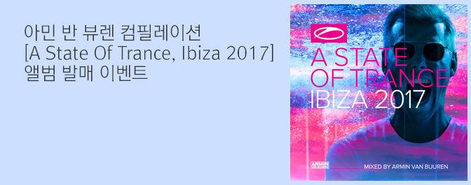 Armin Van Buuren [A State Of Trance, Ibiza 2017] 앨범 발매 이벤트 배너 이미지