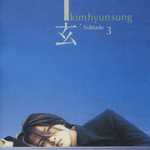 Kim Hyun Sung – 현` Solitude 3