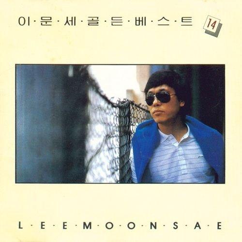 Lee Moon Sae – 이문세 골든 베스트 14 (FLAC)