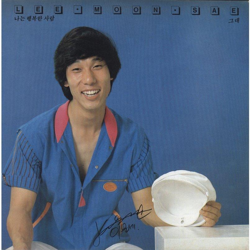 Lee Moon Sae – 나는 행복한 사람 (FLAC)