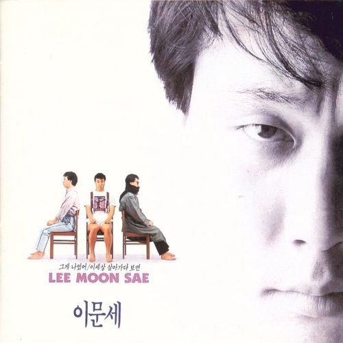 Lee Moon Sae – 이문세 6집 (FLAC)