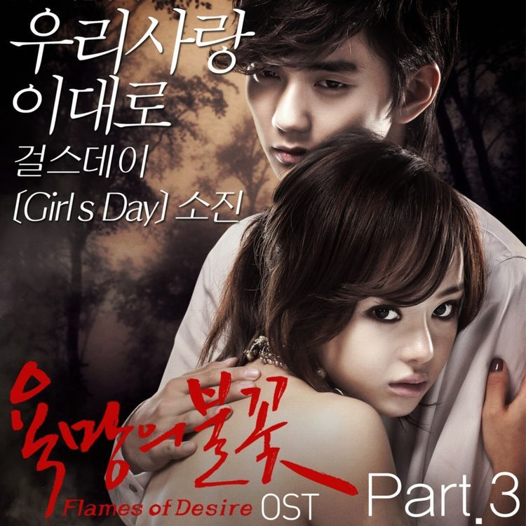 Sojin – Flames of Desire OST Vol.3