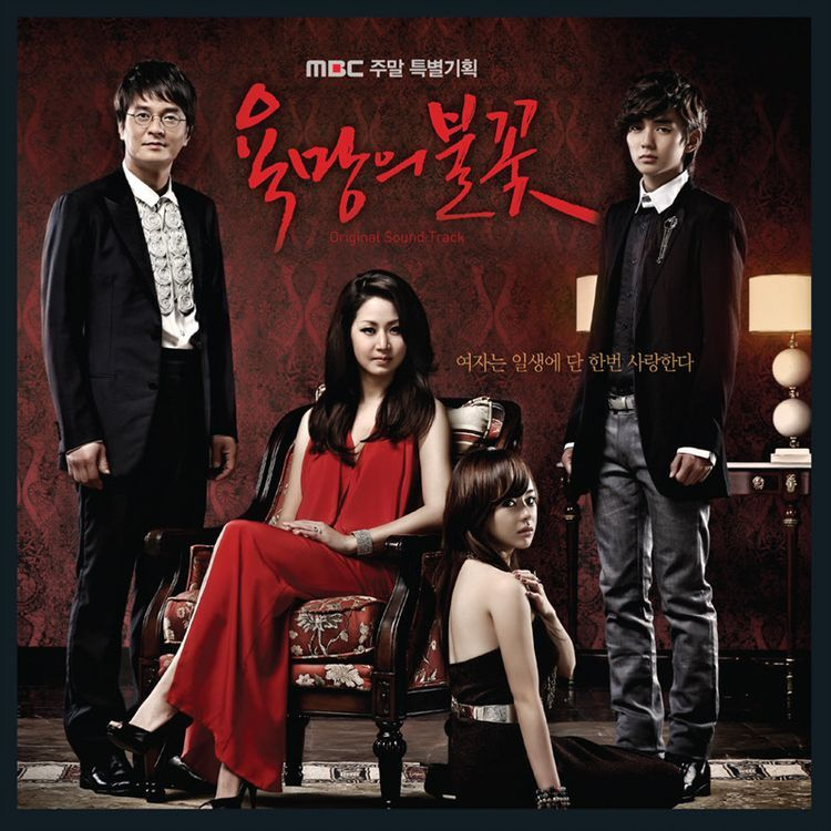 Various Artists – Flames of Desire OST