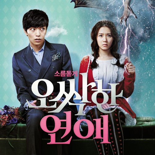 Lee Jae Jin – Spellbound OST