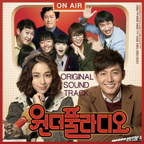Various Artists – Wonderful Radio OST