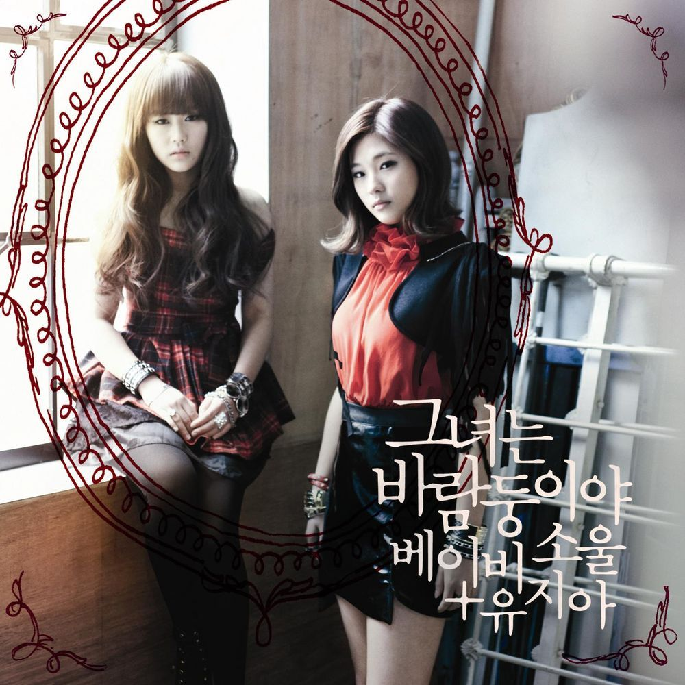 Baby Soul (LOVELYZ), Yoo Jia – She Is a Flirt – Single