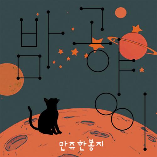 Manju Pocket – 밤고양이 – EP